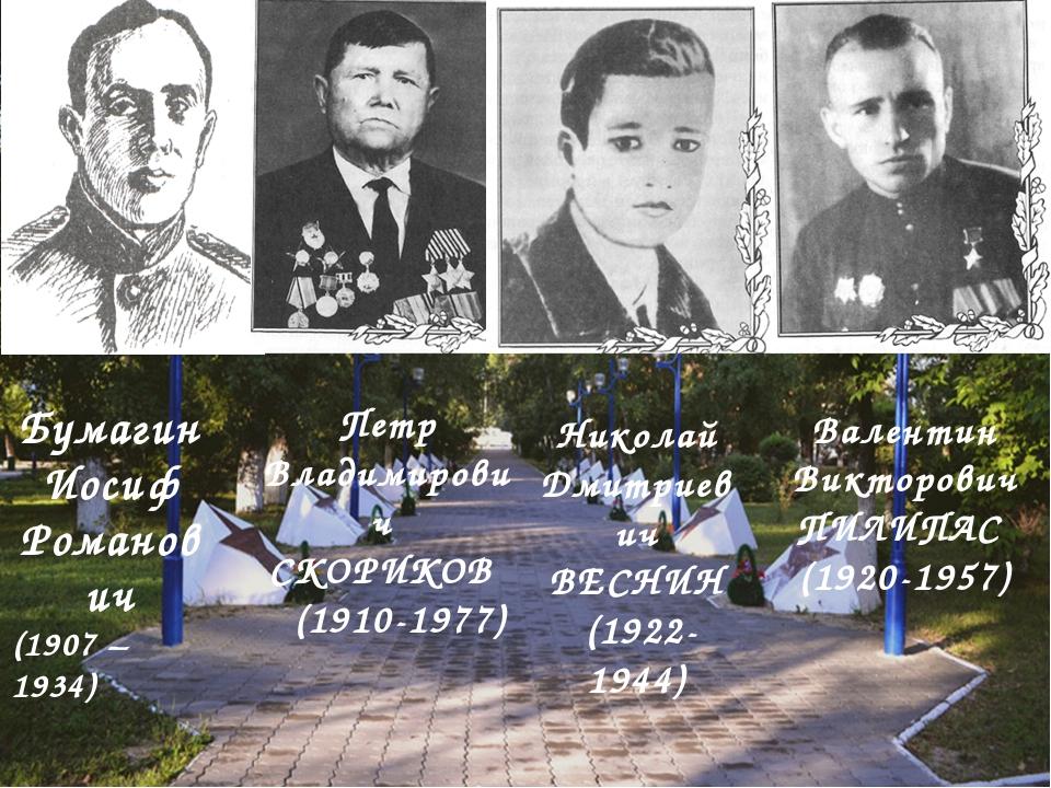 Бумагин Иосиф Романович (1907 – 1934) Петр Владимирович СКОРИКОВ (1910-1977)...