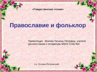 Православие и фольклор Презентация Моклюк Татьяны Петровны, учителя русского