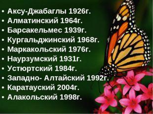 Аксу-Джабаглы 1926г. Алматинский 1964г. Барсакельмес 1939г. Кургальджинский 1