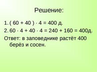 Решение: ( 60 + 40 ) · 4 = 400 д. 60 · 4 + 40 · 4 = 240 + 160 = 400д. Ответ: