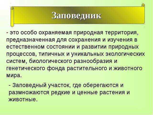 Заповедник - это особо охраняемая природная территория, предназначенная для с...