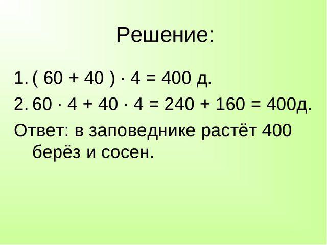 Решение: ( 60 + 40 ) · 4 = 400 д. 60 · 4 + 40 · 4 = 240 + 160 = 400д. Ответ:...