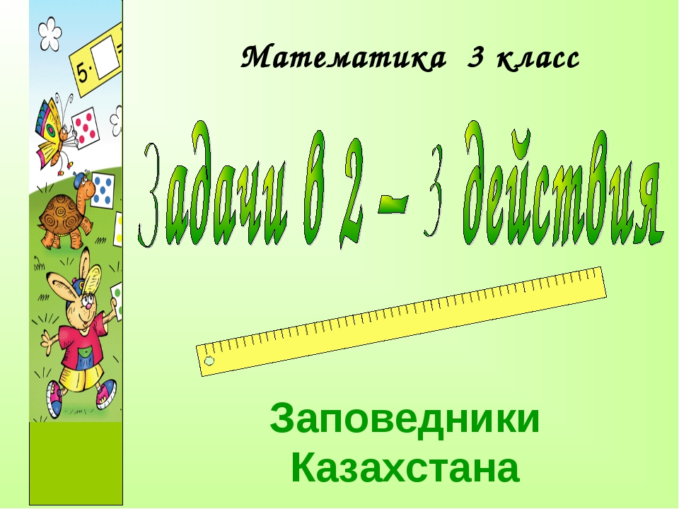 Математика 3 класс Заповедники Казахстана