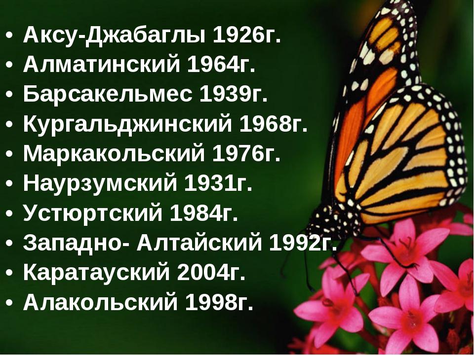 Аксу-Джабаглы 1926г. Алматинский 1964г. Барсакельмес 1939г. Кургальджинский 1...