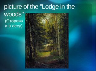 "picture of the ""Lodge in the woods"" (Сторожка в лесу)"