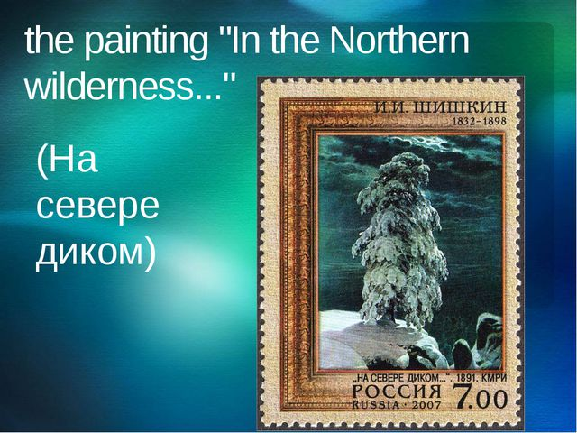 "the painting ""In the Northern wilderness..."" (На севере диком)"