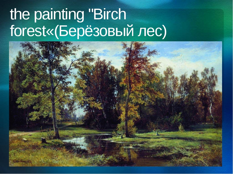 "the painting ""Birch forest«(Берёзовый лес)"