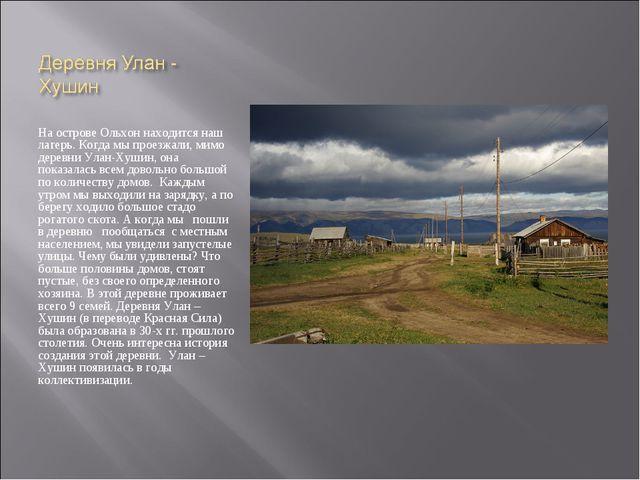 На острове Ольхон находится наш лагерь. Когда мы проезжали, мимо деревни Ула...