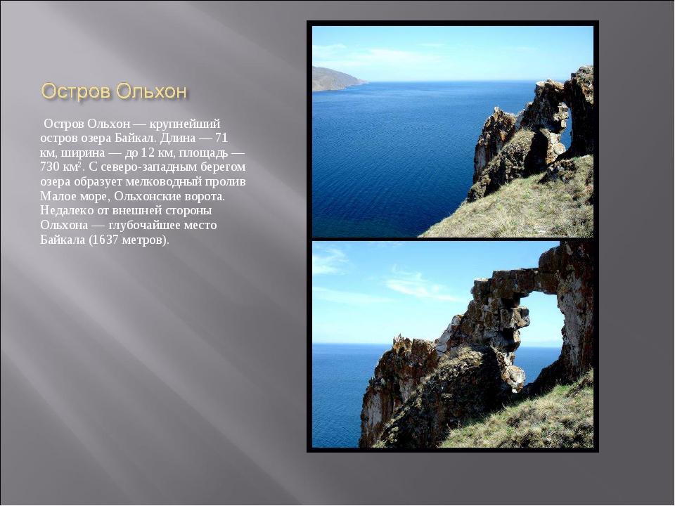 Остров Ольхон — крупнейший остров озера Байкал. Длина — 71 км, ширина — до 1...