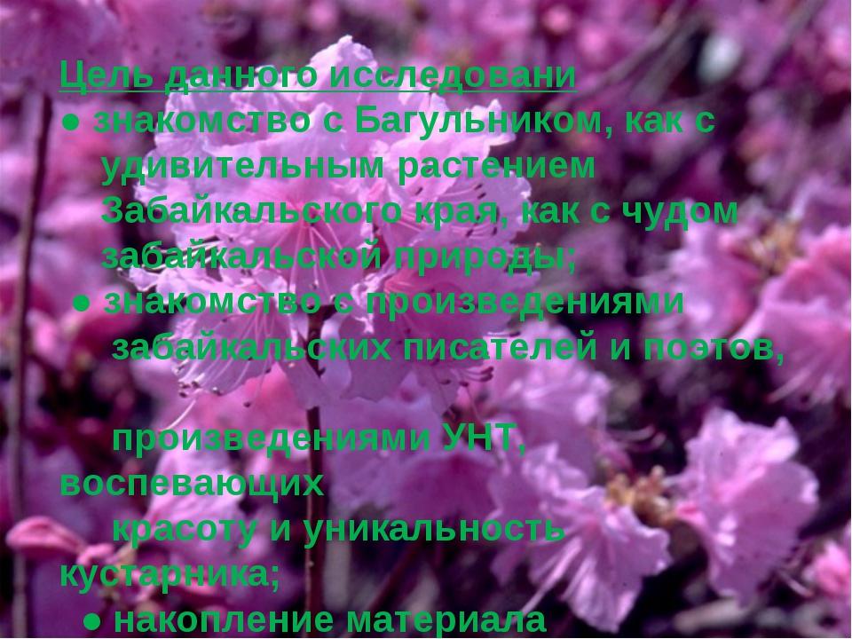 Цель данного исследовани ● знакомство с Багульником, как с удивительным расте...