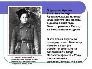 В Красную Армию вступил в городе Арзамасе, когда приехал штаб Восточного фрон