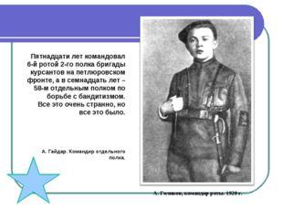 Пятнадцати лет командовал 6-й ротой 2-го полка бригады курсантов на петлюровс