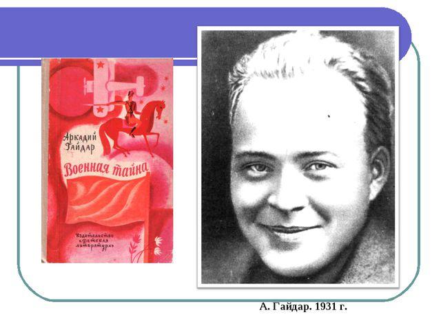 А. Гайдар. 1931 г.