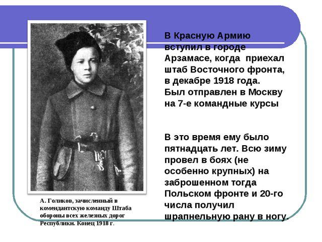 В Красную Армию вступил в городе Арзамасе, когда приехал штаб Восточного фрон...