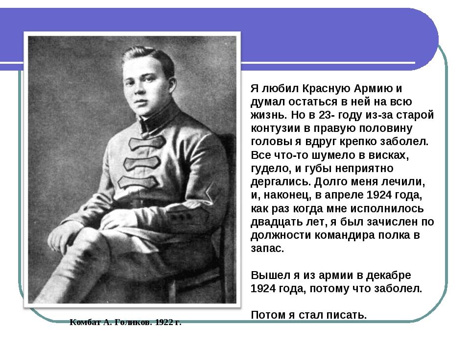 Я любил Красную Армию и думал остаться в ней на всю жизнь. Но в 23- году из-з...