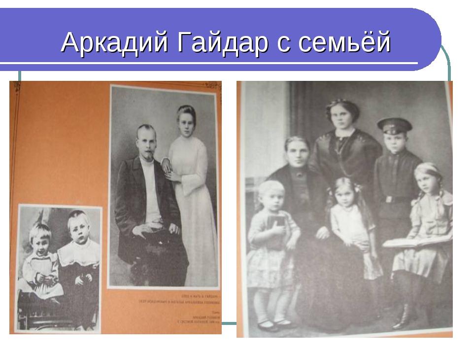 Аркадий Гайдар с семьёй