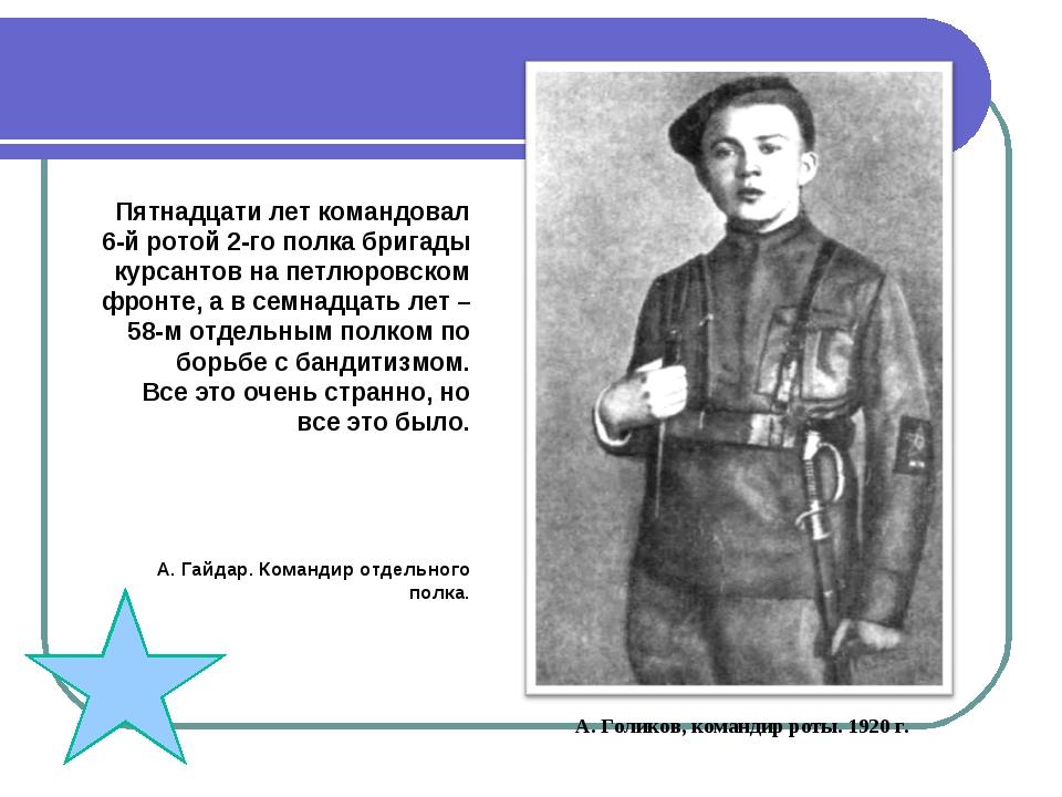 Пятнадцати лет командовал 6-й ротой 2-го полка бригады курсантов на петлюровс...