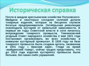Почти в каждом крестьянском хозяйстве Полховского Майдана и некоторых соседни