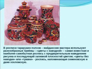 В росписи тарарушек полхов – майданские мастера используют разнообразные приё