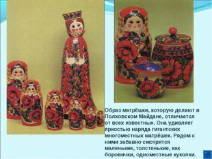 Образ матрёшки, которую делают в Полховском Майдане, отличается от всех извес