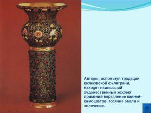 Авторы, используя традиции казаковской филиграни, находят наивысший художеств