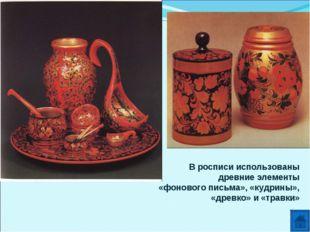 В росписи использованы древние элементы «фонового письма», «кудрины», «древко