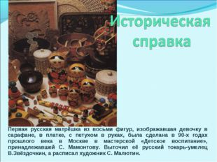 Первая русская матрёшка из восьми фигур, изображавшая девочку в сарафане, в п