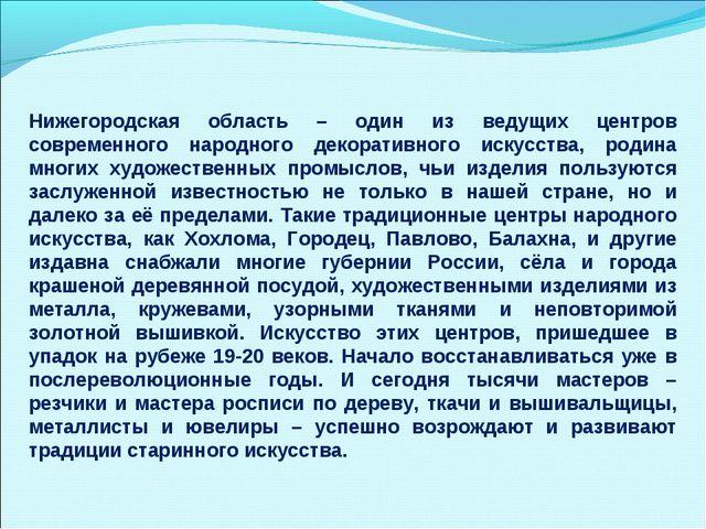 Нижегородская область – один из ведущих центров современного народного декора...