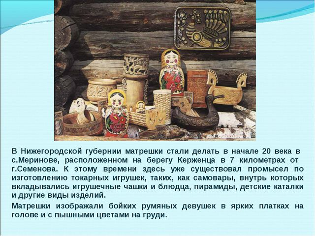 В Нижегородской губернии матрешки стали делать в начале 20 века в с.Меринове,...