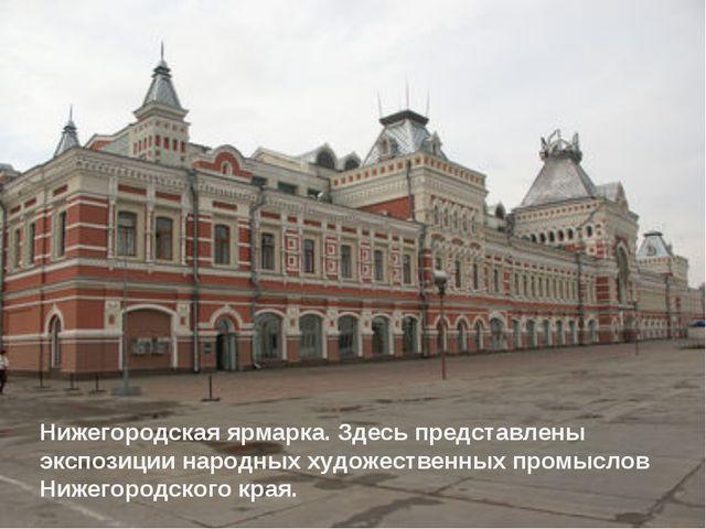 Нижегородская ярмарка. Здесь представлены экспозиции народных художественных...
