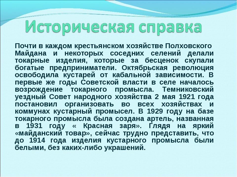 Почти в каждом крестьянском хозяйстве Полховского Майдана и некоторых соседни...