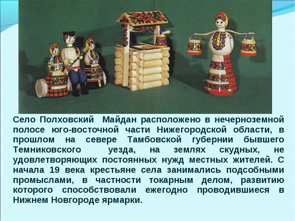 Село Полховский Майдан расположено в нечерноземной полосе юго-восточной части...