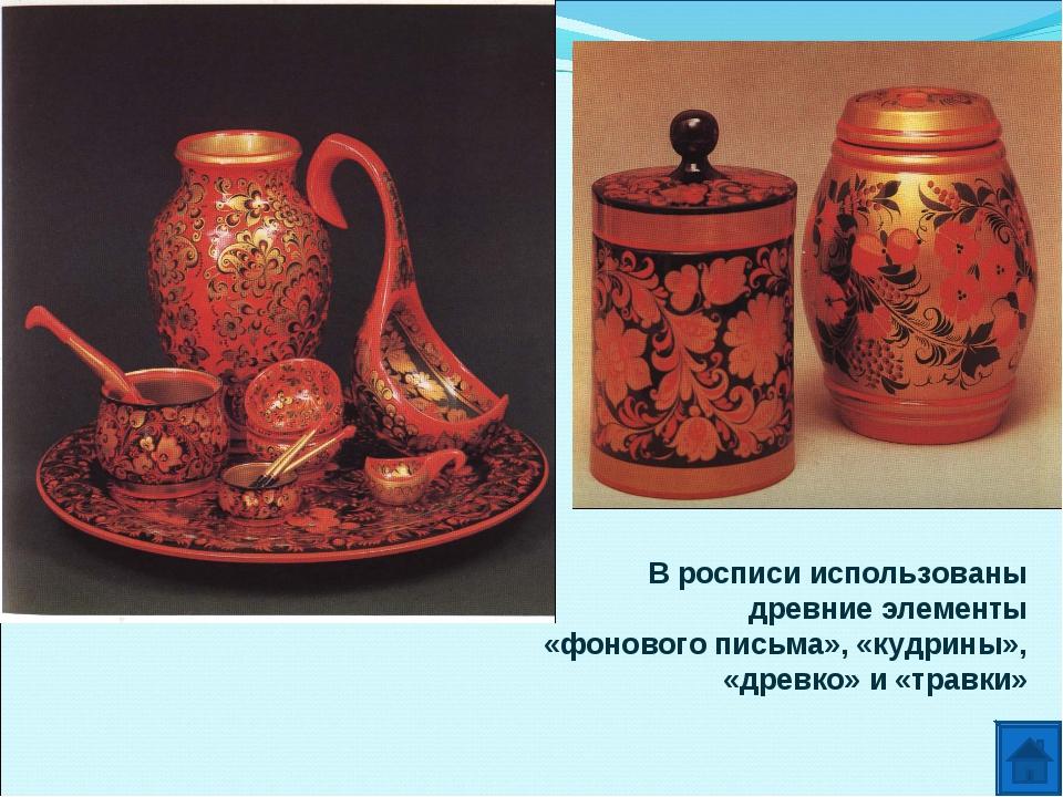 В росписи использованы древние элементы «фонового письма», «кудрины», «древко...