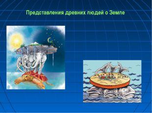 Представления древних людей о Земле