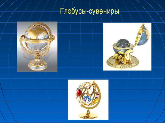 Глобусы-сувениры