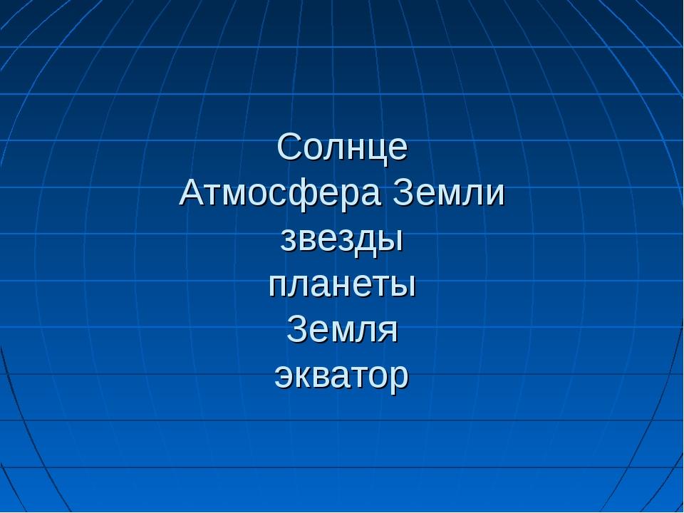 Солнце Атмосфера Земли звезды планеты Земля экватор