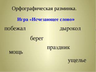 Орфографическая разминка. Игра «Исчезающее слово» берег мощь побежал дырокол