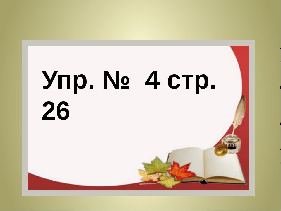 Упр. № 4 стр. 26