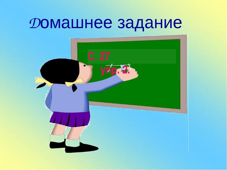 Домашнее задание С. 27 упр. 2.