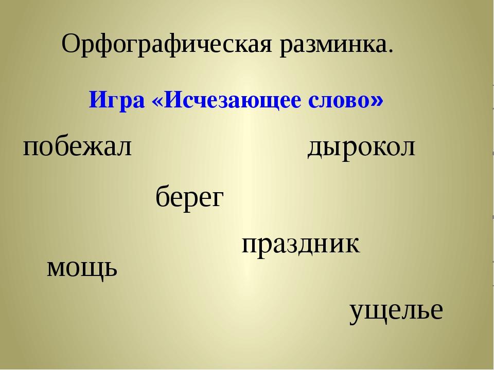 Орфографическая разминка. Игра «Исчезающее слово» берег мощь побежал дырокол...
