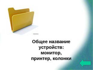 Что это: текстовый, графический, программный, системный, исполняемый, командн