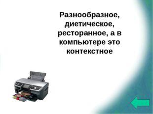 Назовите одним выражением: дискета, диск, флеш-карта