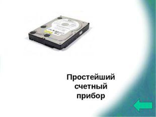 «Домик» для программ или информация, хранящаяся в долговременной памяти как е