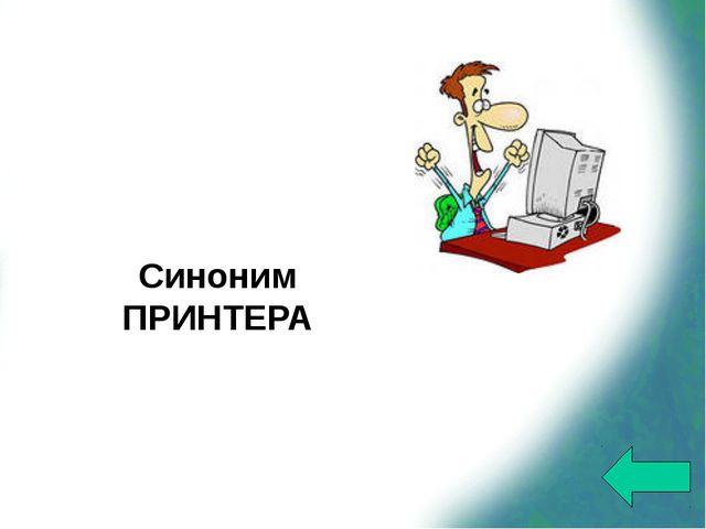 Устройство ЭВМ для хранения данных и программ во время работы компьютера