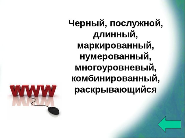 Синоним ВИНЧЕСТЕРА