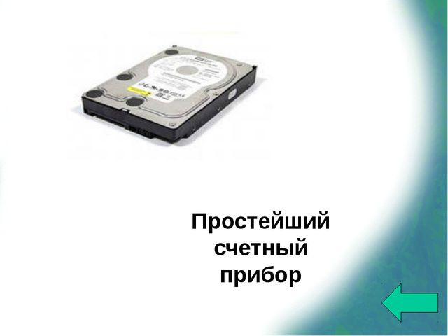 «Домик» для программ или информация, хранящаяся в долговременной памяти как е...