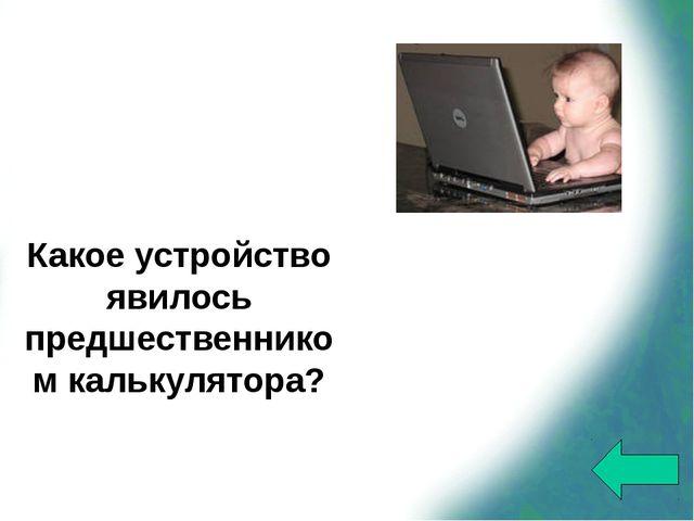 Основное устройство компьютера, которое предназначено для вычислений, обработ...