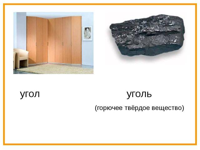 угол уголь (горючее твёрдое вещество)