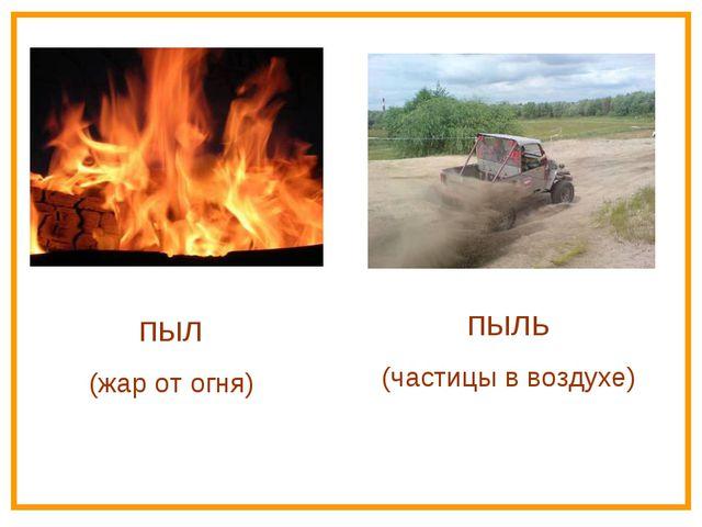 пыл (жар от огня) пыль (частицы в воздухе)