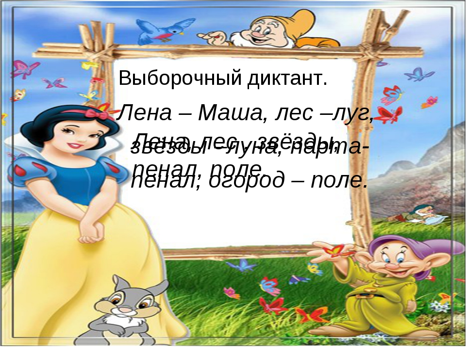 Выборочный диктант. Лена – Маша, лес –луг, звёзды –луна, парта- пенал, огород...